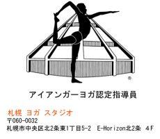 札幌 ヨガ スタジオ